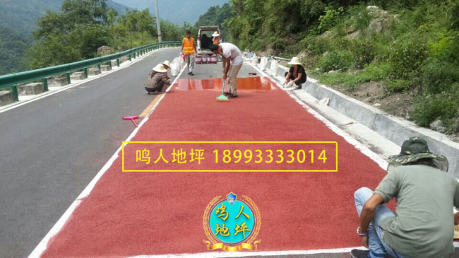 彩色防滑路面施工工艺