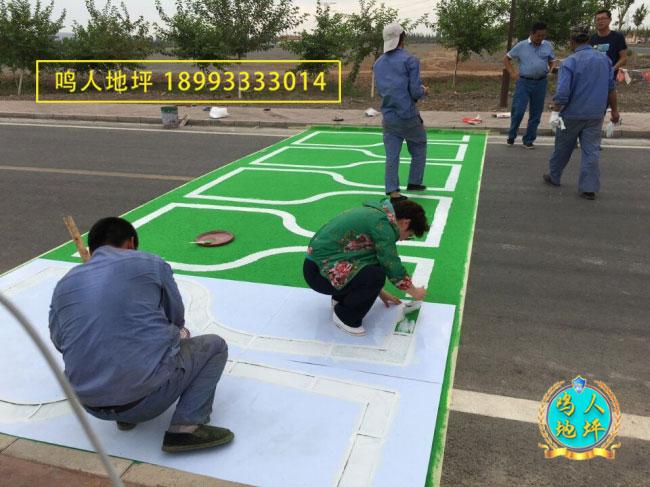 彩色防滑路面施工方案