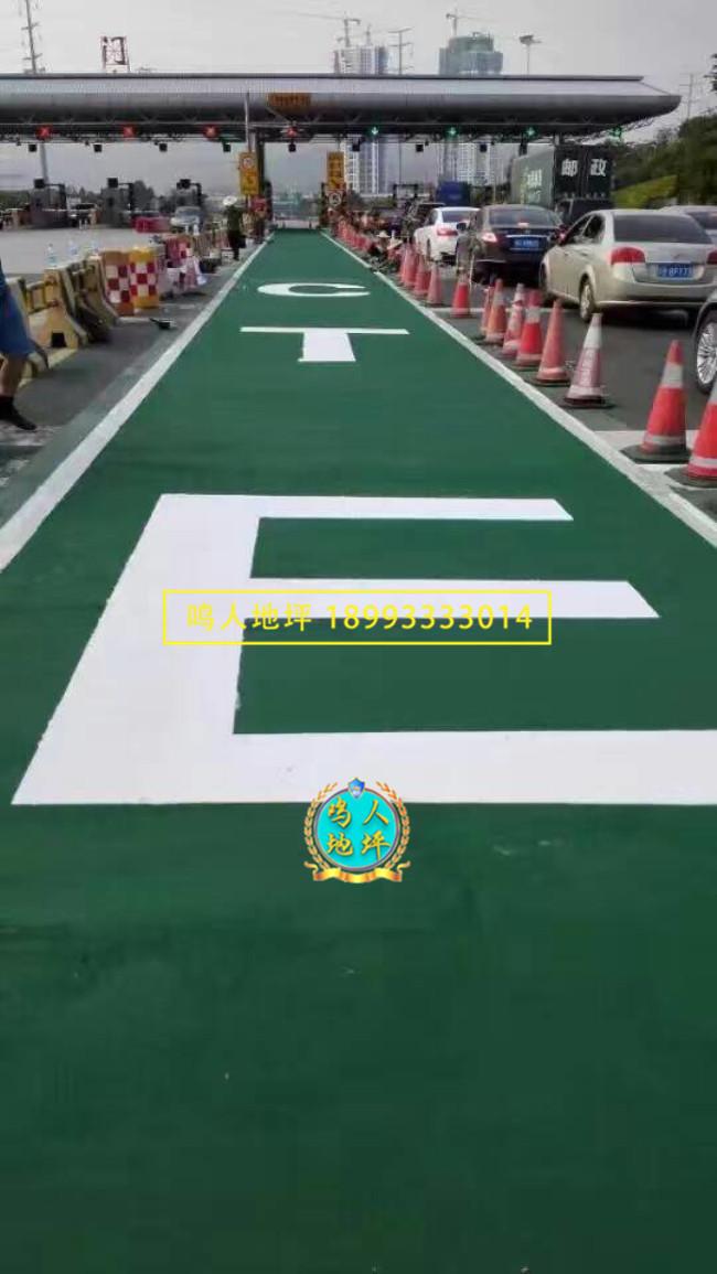 收费站etc彩色防滑路面施工案例