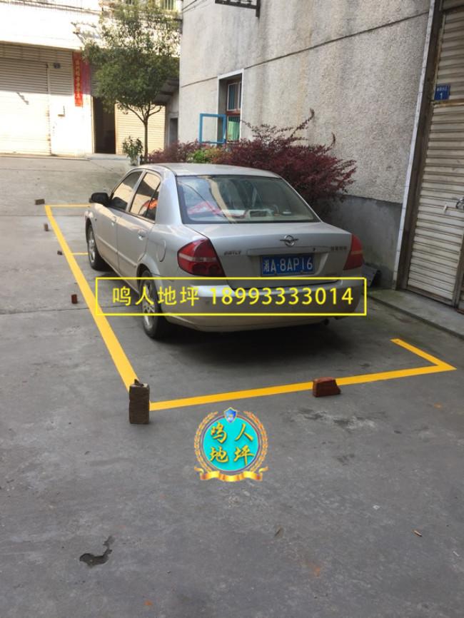 私人停车位画线施工案例