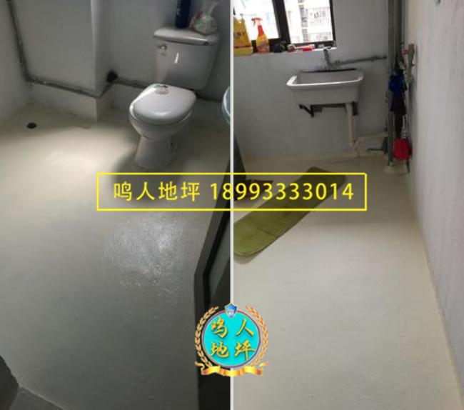 兰州家装浴室卫生间环氧地坪施工案例