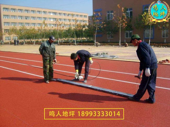 塑胶跑道施工流程