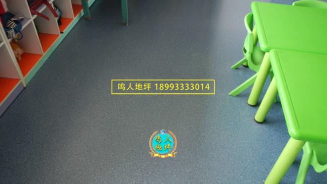 幼儿园教室pvc地板施工案例