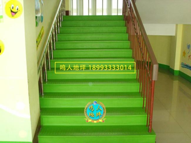 幼儿园楼梯pvc地板施工案例