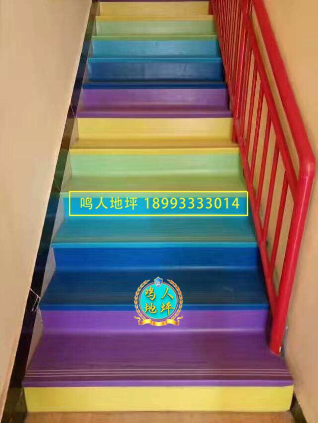幼儿园楼梯台阶pvc地板施工案例